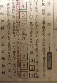 漢文の読み方についてです。 ②の問題で返り点がついていない上から二番目を最初に読むのは分かるのですが私は次に返り点がついていない一番下を二番目に読むと思っていたのですが答えが上から三番目の一・二点が...