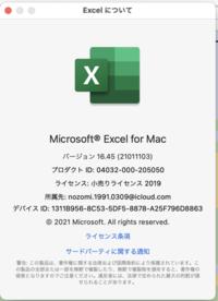 MacBookにエクセルを入れたいのですが、私が契約しているサブスク の365になっているように思えません。 このエクセルは。365のバージョンになっているでしょうか?