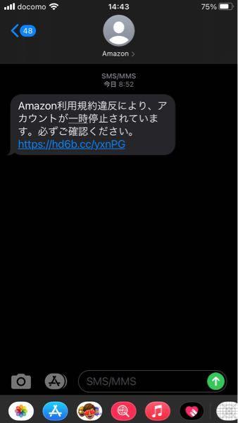 Amazonからメールで利用規約違反でアカウントが一時停止されましたときました。どうゆうことで...