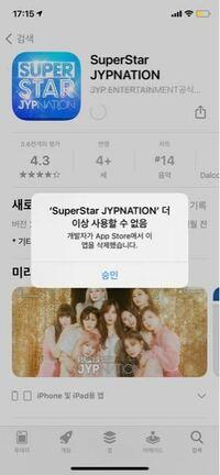 superstar JYPがアップデートできません。どうしたらいいですか?