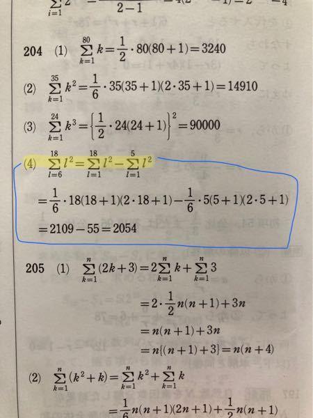 黄色マークのところが分かりません。どうして引き算しているのでしょうか?教えていただければ幸いです。
