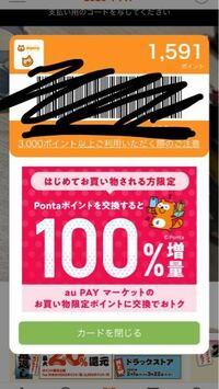 au PAYのPontaカードのポイントってこれを店員に見せて読み取って貰えたらポイント払いができるってことですか?