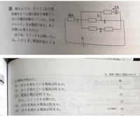 電流の問題です。⑸がわかりません。解説お願いします。
