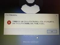 WindowsのパスワードとPINコードが分からなくなり完全に詰みました。パソコンが開けません。 パスワードをリセットするを押すとUSBがどうちゃらこうちゃらって出てきます。この最悪な状況を打破する方法を教えて...