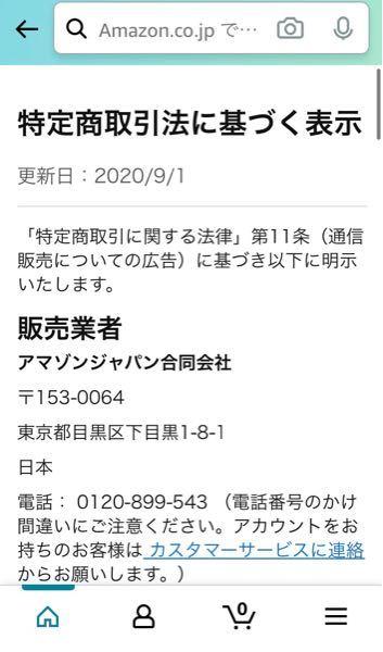 アマゾンジャパン合同会社について Amazonのアプリに載っていた下記の電話番号「0120-8...