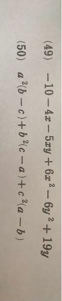 因数分解 数学 この2問の解き方を途中式を含めてお願いします