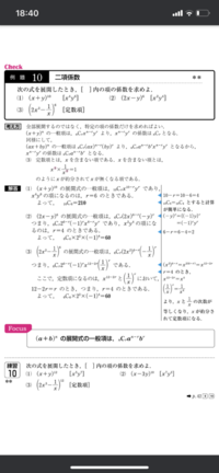 数学の二項定理の定数項の問題です。 写真にある(3)の問題の2段目にある式の(-1)はどこから来たのですか?どのように解いてもその部分がでてきません。