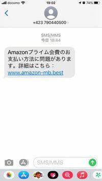 Amazonプライム会員のお支払いに問題がありますとのメッセージがありました。 購入直後に届いたので、何事かとサイトを開いてしまいました。 その後、会員の情報等は入れてませんが、開いた時点でやばいですか?