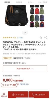 楽天でグレゴリーのデイパックを買おうと思っているのですがこれはコピー品でしょうか、