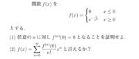 大学数学微分積分です。わかる方いたら教えていただきたいです。