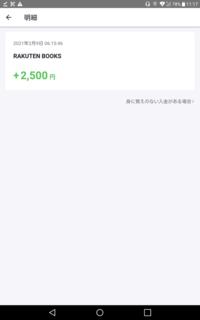 バンドルカードについての質問です。  1月末に楽天にてバンドルカードを使い2500円で予約購入したお金が返金?されました。 楽天からの通知メールもなく、注文履歴を見るとちゃんと頼まれているのですが、これは...