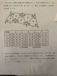 測量学についての質問です! 写真の問題なんですが教科書を見ながらでも  よくわかりません。    解き方(回答までの道筋から)回答まで教えていただけませんか?   お願いします!!  三角形の角度から180°に近づけた処理を行なったあと、三角形をつなげた四角形として360°になるような処理をし、後の辺長計算から座標を調べる流れがわかりません。  上記の方法もあっているかどうか不安で間違ってい...