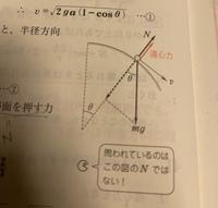 円運動の問題です。画像は小球が円柱面を押す力を求めよ、という問題の解説の図なのです。 私は力のつりあい的に、垂直抗力Nと遠心力の合計である、mgcosθが答えだと思ったのですが、解答は垂直抗力Nが答えでした。 何故、遠心力が含まれないのでしょうか…?