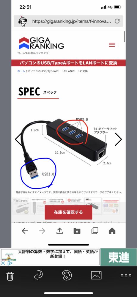 ポケットwifiを有線LANで繋ぎたいんですが、赤丸で囲んだ場所いずれかにポケットwifiのUSBを差し込んでLANケーブルを繋げれば、 青丸で囲んだところをポケットwifi本体に繋げなくても接...