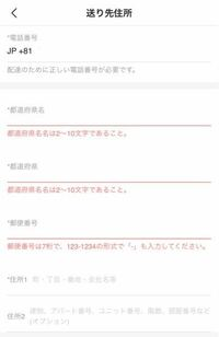 SHEINという海外通販サイトです 住所のところに都道府県がふたつあるのですが、どのように登録したら良いのでしょうか?