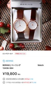 このペアウォッチを買おうと思うのですが、この値段は腕時計2つの値段でしょうか。それとも1つでこの値段なのでしょうか。 米印のメンズモデルとなりますというのが気になります。回答よろしくお願いします。