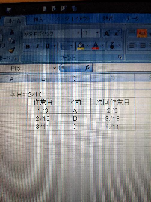 エクセルにて作成した表があります。 作業日から換算し、1か月を次回作業日と指定しました。 質問です。 別シートに、作業日が経過したら自動で対象の一行が表示されるエクセル・マクロの 作成は可能ですか?