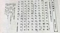 この漢文の書き下し文と現代語訳を教えて欲しいです。