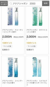 私は石鹸の匂いが大好きなので アクアシャボンの香水を購入しようと思います。 4種類ありますが どれがオススメですか?