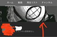 YouTubeのアイコンの後ろのホーム画像のようなところの変更の仕方を教えてください。 丸いアイコンではなく、長方形の画像の方です。  どうやって変えたらいいのか、やり方を教えていただけると幸いです。  赤い...