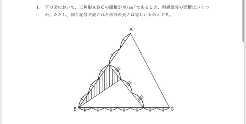 1. 下の図において、三角形ABCの面積が 90 cm 2 であるとき、斜線部分の面積はいくつ か。 ただし、同じ記号で表された部分の長さは等しいものとする。 が分かりません。教えてください。