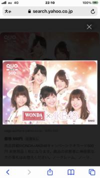 アサヒ飲料「WONDA」シリーズのイメージキャラクターとして知られているAKB48は、採用期間が長かったことが記憶に残ります。 いつまで採用されたのですか?写真はQUOカードのものです。