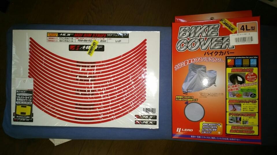 アップガレージでリムストライプとバイクカバーを¥5.709円で購入しました。 安いですか❓