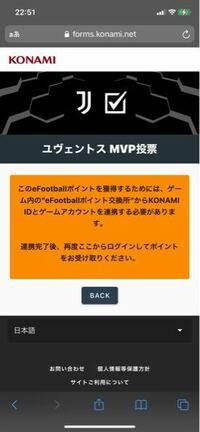 ウイイレアプリ 2021のKONAMIアカウントの連携について。 e-footballの投票のやつをしたいのですが、コナミのアカウントは作っていて、ログインできるのに最後このような画面になります。  ゲーム内で見ても連携...