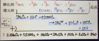 化学基礎です!!! 酸化還元滴定です! どうして、2K+と3SO4を加えるのかわかりません あと、どこにとう加えたらいいかわかんないです。 (どうして、2MnO4に加えたのですか?) 左辺も同様) (どうして、16H+に...