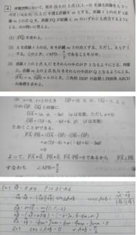 大学入試過去問題数学です (2)について、上から 問題、模範解答、 自分の解答です 私の解答どうでしょうか アドバイスお願いします