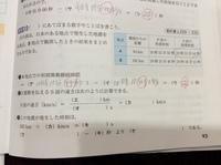 中学1年理科の問題ですが、答えと解説をお願いしたいです。 画像の②、③の回答と解説をお願いします。