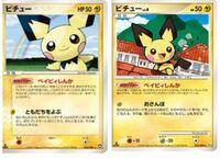 ポケモンカードについてです このピチューのカードはどっちが強いでしょうか? あと個人的にどっちが可愛いですか?
