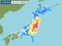2月13日に震度6強の地震が宮城県、福島県で発生しました! 東北地方の知恵袋の皆様大丈夫ですか!