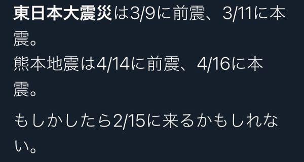 今回の地震は、大地震の予兆なんですか、? このようなことがTwitterで出回っていて、本当に...