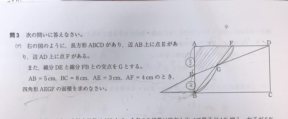 至急!お願いします。 この問題についてです。 BG:GFの出し方が分かりません。 EとBから延長して自分で相似な図形を作ったのですがここからどうやって相似比を出せばいいのでしよをうか?先生がここの説明を省くので出し方が分かりません。 誰か説明してくれるとありがたいです