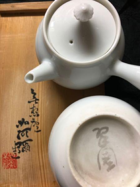 煎茶白磁急須二叟です 如阿弥造でよろしい のでしょうか?急須の底の銘は 何と書かれているのでしょうかどなたか お教えお願い致します。