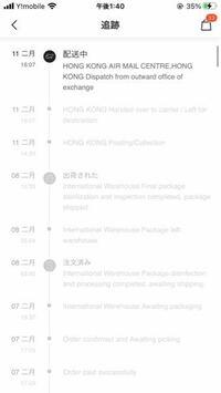 SHEIN(シェイン)アプリ版の追跡画面です。 香港にあると書いてあるのですが同じように香港にあると提示されて届いた人はいますか?