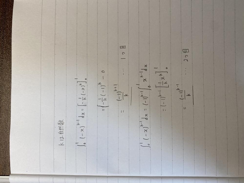どちらの積分が正しいのかわかりません。 自分は1つ目の答えになったのですが、 解答は2つ目の答えでした なぜ2つ目が正しいのか教えていただけると幸いです。