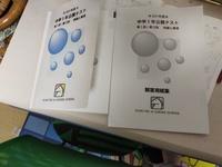 新中1です。 先日の入塾テストで馬渕教室のSクラスになりました。 早速、3月7日に国語と算数だけの公開テストがあるらしいです。 馬渕教室から下記の写真のようなものを貰ったのでずっとやっています。 この公開...