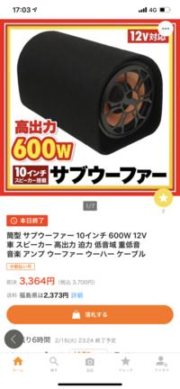 この画像のサブウーファーなのですが、安い割には600Wと容量も大きくいい商品だと思ったのですがあまりにも安く、 少し不安になったのですがこのような商品は壊れやすいのでしょうか?  又、用途としてはただズ...