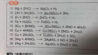 化学基礎 化学反応式や化学式を書くとき、どのような時にかっこ()がつくんですか。 これは覚えるしかないですか つけ忘れのミスが多いので知りたいです。