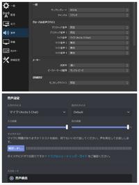初歩的な質問で申し訳ないのですが。 OBSでYouTubeに配信しながらDiscordの音声も入れたいのですが、その場合添付の画像の設定だとダメなのでしょうか。 メインモニターでゲーム サブモニターでDiscordを立ち上げています。