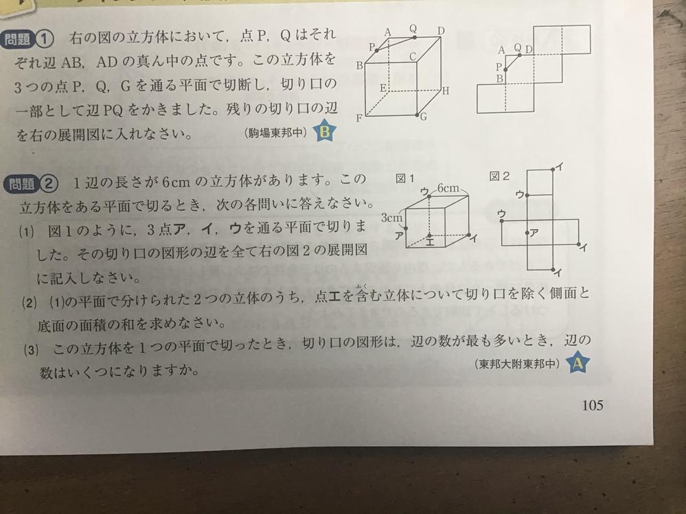 この2つの問題がわかりません。どなたか教えてください。よろしくお願いします!