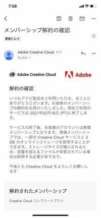 Adobe Creative Cloud 12ヶ月版 コンプリートプランをラクマというフリマアプリで購入しました。 まだ、6ヶ月しかたってないのですが、解約の手続きもしていないのに解約のメールが突然届きました。 なぜだか、全...