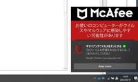 当方、ウイルスバスターでセキュリティ管理しているのですが、添付「McAfee」のアラートが頻繁に出ます・・・ これアラートを出さなくしたいのですが、どうしたらよろしいでしょうか? お詳しい方、ご教示くださいましたら幸甚でございます。  OS:Win10 ブラウザ:Google Chrome  よろしくお願いします。