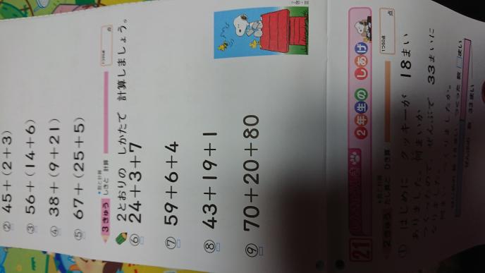 小学年生の弟の算数の宿題を見ているのですが2とおりでどの方法とどの方法ですか?w