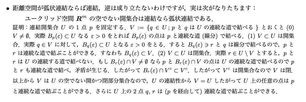 ユークリッド空間の開集合が連結であれば,弧状連結であるという証明において,ユークリッド空間であることはどこに効いているのでしょうか? ? 私が証明を見た感じ,開球を使っているので,距離空間であ...
