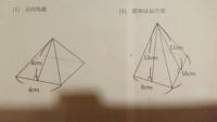 表面積の解き方を教えてほしいです。簡単な方法があれば助かります。宜しくお願いします。
