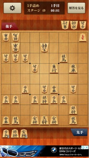 百鍛将棋というアプリの5手詰めのステージ49なのですが2日くらいやっても解き方がわかりません わかる方教えてほしいです