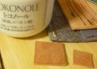 トコノールという材料を買って試してるのですが、レザークラフト特有のコバが艶っぽい感じが出ません。 3回塗りくらい重ねたりもしたのですが。コツがあったら説明してほしいのですが。